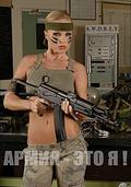 Армия - это я !